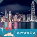 香港语音导游