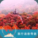 香山语音导游