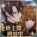 美男革命 - 爱丽丝与恋之魔法