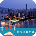 重庆语音导游