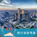 北京语音导游