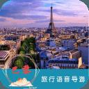巴黎语音导游
