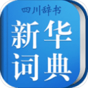 小学生新华学习词典