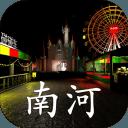 游乐园:南河 测试版