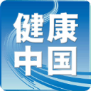 健康中国(官方版)