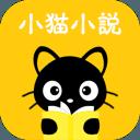 小貓免費小說