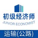 初級經濟師運輸(公路)經濟師專業