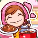 料理媽媽: 來煮飯吧!