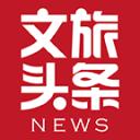 文旅头条新闻网