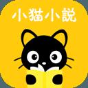 小猫免费小说