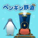 海底企鹅铁道