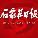 石家庄日报