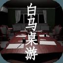 白马桌游 测试版