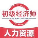 初级经济师人力资源管理专业