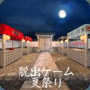 逃脱游戏:夏日祭