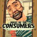 消费者之夜