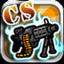 CS反恐特警3D版