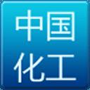 中国化工平台