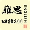 雅思口语900句(逐句复读 字幕同步)