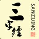 三字经(逐句复读 字幕同步)