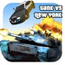 GTA坦克大战纽约