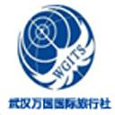 武漢萬國國際旅行社
