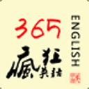 李阳跋扈狂獗英语365句(逐句复读 字幕同步)