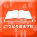 二十一世纪外国语学校
