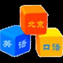 北京英语口语词汇