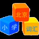 北京小学词汇