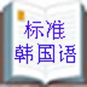 标准韩国语