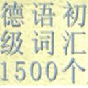 新东方德语初级词汇1500