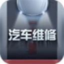 中国汽车维修平台