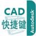 CAD快捷键