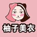 柚子美衣官方旗舰