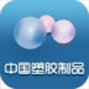 中国塑胶制品平台