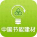 中国节能建材平台