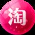 掌上淘 購物 App LOGO-APP開箱王