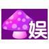 蘑菇娱乐 新聞 App LOGO-APP試玩