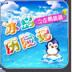 冰岛历险记之企鹅跳跳 益智 App LOGO-硬是要APP
