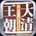 大清王朝第一卷 書籍 LOGO-玩APPs