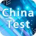 ChinaTest 生產應用 App LOGO-硬是要APP