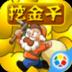 百玩挖金子 益智 App Store-愛順發玩APP