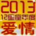 十二星座vs2012爱情 生活 App Store-愛順發玩APP