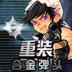重装合金弹头 射擊 App Store-愛順發玩APP
