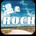 温柔摇滚乐 生活 App LOGO-硬是要APP