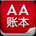 AA账本 財經 App LOGO-硬是要APP
