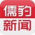 儒豹新闻 新聞 App LOGO-硬是要APP
