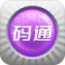 二维码防伪(Chinalink码通) 生活 App LOGO-硬是要APP