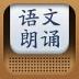 语文朗诵 生產應用 App Store-愛順發玩APP